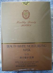 丽肽化妆品 丽白修护面膜
