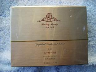 丽肽化妆品 冻干粉/溶媒(一盒/三对)